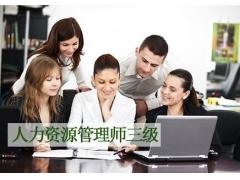 深圳一级人力资源管理师报名地点