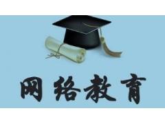 报名参加网络教育学历需要哪些条件和资格
