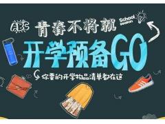 2019深圳网络教育学历招生