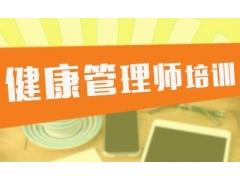 广东健康管理师培训机构