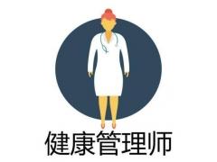 健康管理师报名流程