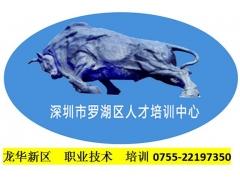 龙华新区职业技术培训