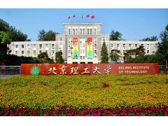 2019年网络学历教育北京理工大学