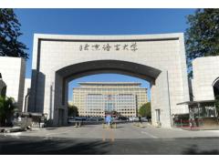 2019年网络学历教育北京语言大学