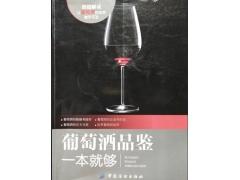 葡萄酒用什么杯子