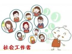 深圳社会工作师培训