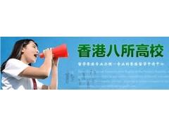 香港八大名校招生