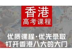 香港高考招生