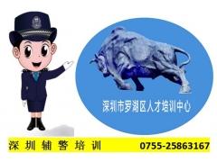 深圳辅警培训
