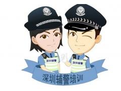 深圳辅警培训价格多少钱