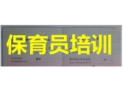 深圳保育员职业资格认证培训