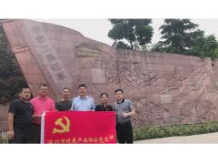 深圳市健康产业协会党支部重温四渡赤水长征路