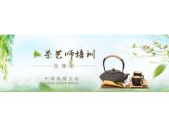 2019年初级茶艺师培训