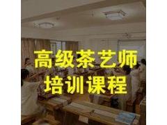 国家一级茶艺高级培训认证课程班