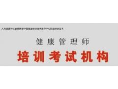 深圳健康管理师证可以积分入户吗