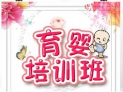 深圳育婴师培训