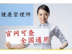 2019年健康管理师面授培训课程班