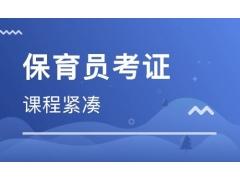 深圳保育员证报名有什么资格