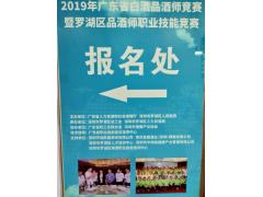 2019年品酒师职业技能竞赛