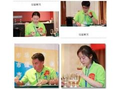 2019年广东省白酒品酒师竞赛
