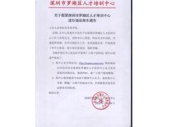 关于假冒深圳市罗湖区人才培训中心进行违法招